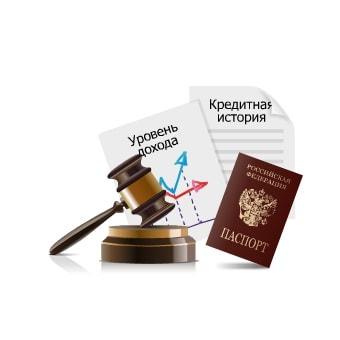 Кредит по паспорту с моментальным решением с плохой кредитной историей