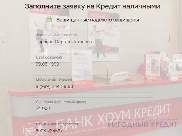 Взять кредит под залог квартиры оренбург