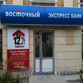 кредит в восточном экспресс банке