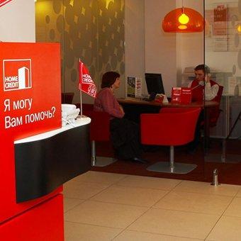 Номер контактного центра хоум кредит банка