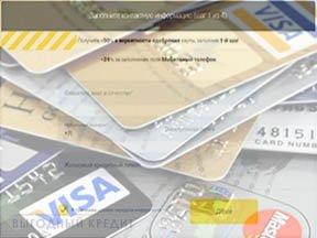 отп оформить кредитную карту онлайн 9 10