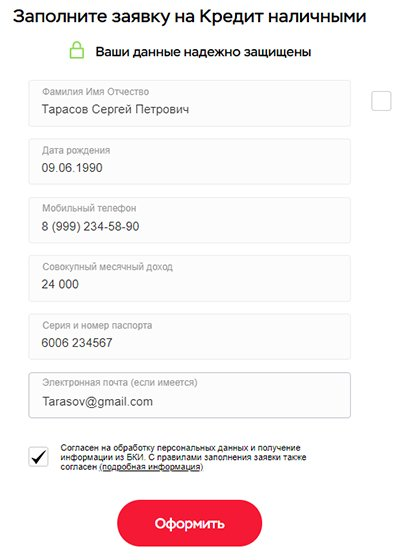 Онлайн заявка на кредит home credit bank микрокредит на киевстар