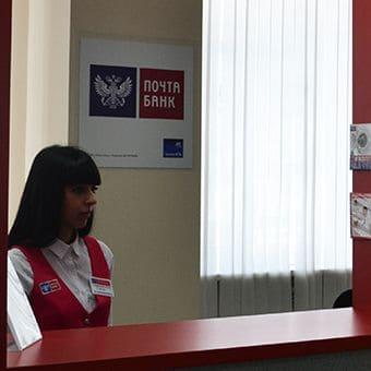 Заполнить онлайн заявку на кредит в почта банк