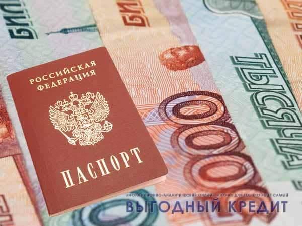Деньги взаймы по паспорту 500000