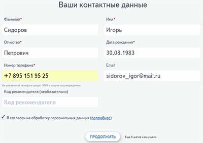 восточный экспресс банк онлайн заявка на кредитную карту без справок джотаро и какеин манга занято