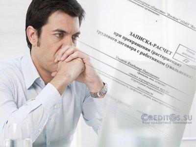 Кредит наличными безработным...