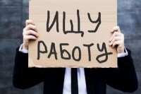 Кредит безработным. Виды кредитования для безработных...